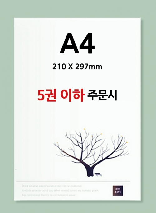 A4 사이즈(210X297mm) / 5권 이하