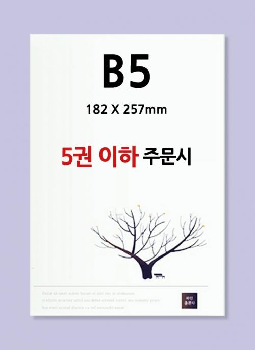 B5 사이즈(182X257mm) / 5권 이하