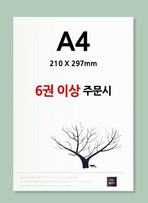 A4 사이즈(210X297mm) / 6권 이상